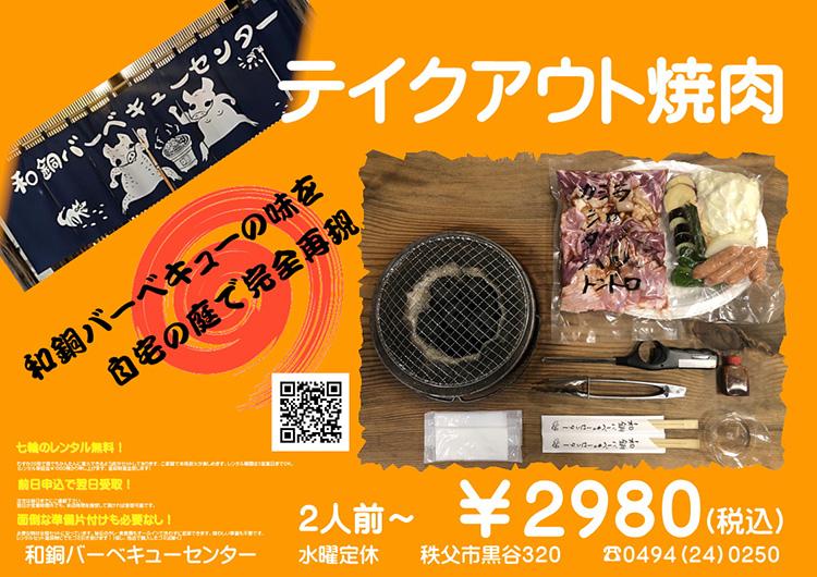 テイクアウト焼肉 2人前2,980円(税込)~
